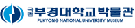 부경대학교 박물관 PUKYONG NATIONAL UNIVERSITY